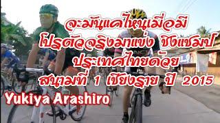 getlinkyoutube.com-การแข่งขันจักรยานชิงแชมป์ประเทศไทย Kings Cup สนามที่ 1 ประจำปี 2558