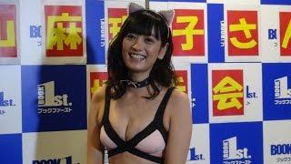 getlinkyoutube.com-脊山麻里子さんがハロウィーン風ビキニ姿で「カレンダー2015」発売記念・握手会&記者会見2014 10 11
