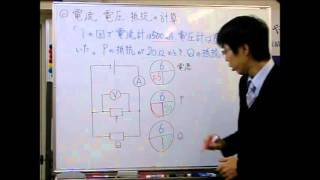 getlinkyoutube.com-横尾講師による回路図の中の電流・電圧・抵抗の計算
