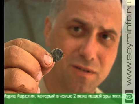 На Курских землях найдены монеты Римской империи