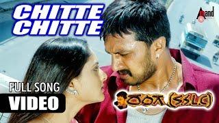 Ranga S.S.L.C.  Chitte Chitte  Feat.Kiccha Sudeep, Ramya   New Kannada