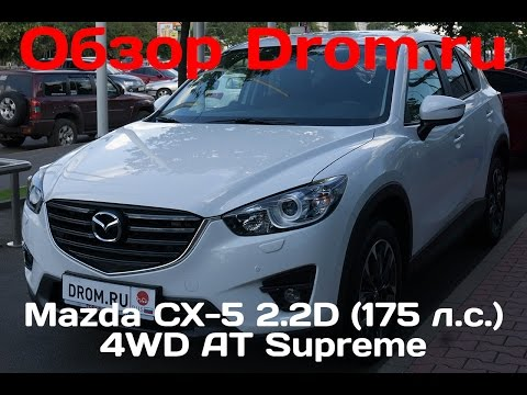 Mazda CX-5 2016 2.2D (175 л.с.) 4WD AT Supreme - видеообзор