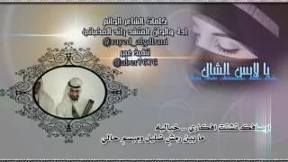 شيلة يالابس الشال/ كلمات الشاعر الحاتم/ اداء والحان المنشد رائد الغضباني