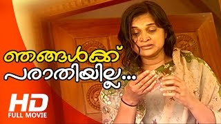 New Malayalam Movie   Njangalkku Parathiyilla   Home Movie