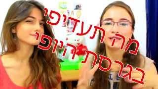 getlinkyoutube.com-טאג| מה תעדיפי? בגרסת הביוטי♡עם אחותי ענבל