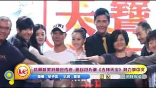 getlinkyoutube.com-赵丽颖笑对桃色传言 金起范为演《吉祥天宝》努力学中文