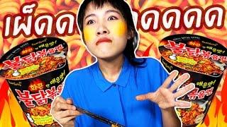 getlinkyoutube.com-ซอฟรีวิว ราเมนโคตรเผ็ดเกาหลี!!!【Super Spicy Korea Instant Noodle Samyang!】