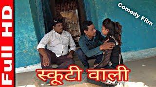 CG Comedy  | स्कूटी वाली || दूजे निषाद ( ढोलढोल ) - मन्नू साहू | CHHATTISGARHI Comedy HD NEW