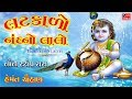 Hemant Chauhan 2017 - Krishna Janmashtmi Songs - Gujarati Krishna Bhajan