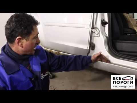 Форд Фокус 2 - Замена кузовных порогов