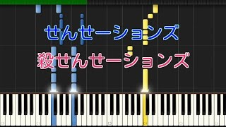 getlinkyoutube.com-殺せんせーションズ(ピアノ) せんせーションズ