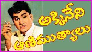 getlinkyoutube.com-ANR All Time Superhit Songs - Telugu Movie Superhit Songs (HD)
