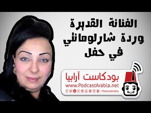 حضور وردة شارلومانتي في حفل warda charlomanti podcast arabia
