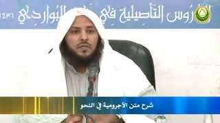 getlinkyoutube.com-شرح متن الآجرومية - الدرس الأول - د  . سليمان العيوني