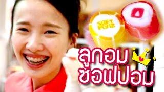 getlinkyoutube.com-ซอฟไปไหน: โชว์สเต็ปหั่นลูกอม!!【#SoftpomzCandy ลูกอมแห่งความสุข】