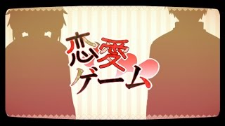 getlinkyoutube.com-【GUMI】 恋愛ゲーム 【オリジナルPV】