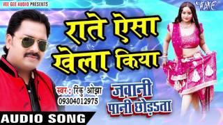 getlinkyoutube.com-ऐसा खेला किया - Raate Aisa Khela Kiya - Jawani Paani Chhorata - Rinku Ojha - Bhojpuri Hot Songs 2016