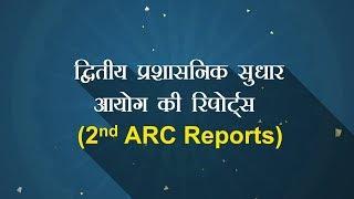 ARC Report Book from Drishti IAS