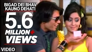 getlinkyoutube.com-Bigad Dei Bhav Kauno Dehati (Hot Bhojpuri Video) Aulad