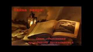 getlinkyoutube.com-Тайна зверя. Опыт объяснения пророчеств Апокалипсиса.