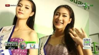 getlinkyoutube.com-มิสทีนไทยแลนด์ เดินสายขอบคุณสื่อ | 28-10-58 | ชัดข่าวเที่ยง | ThairathTV