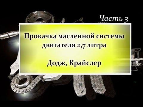 Прокачка масляной системы двигателя 2,7л Додж, Крайслер