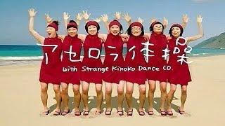 getlinkyoutube.com-いいなCM ニチレイ アセロラ体操 2010ー2012 CM集