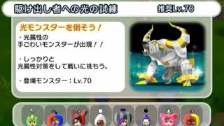 getlinkyoutube.com-3DS 電波人間のRPG FREE! エクストラステージ「駆け出しの者への光の試練」に挑戦!
