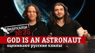 getlinkyoutube.com-God Is an Astronaut смотрят русские клипы (Видеосалон №28)