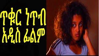 getlinkyoutube.com-New Ethiopian Movie - Tikur Netib 2015 Full