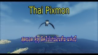 getlinkyoutube.com-[Thaipixmon] ลีคโปเกม่อนทีม คู่ไหนเจ๋งสุดมาดูกัน