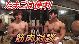 getlinkyoutube.com-為になる筋肉対談!!「筋肉をつける為の効果的な食事!&プロテインはなぜ必要なのか?」