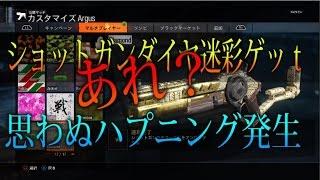 getlinkyoutube.com-【BO3 実況】 奈々様ファンが行くショットガンダイヤ迷彩でハプニング! part 36  チーデス【ななか】