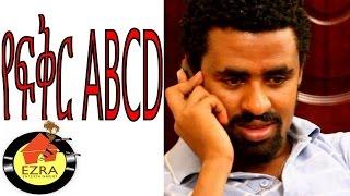 getlinkyoutube.com-Ethiopian Movie - Yefikir ABCD  (የፍቅር ABCD)  Full 2015