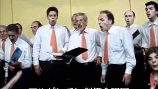 学会歌「森ヶ崎海岸」アルゼンチン創価合唱団(Coro Soka de Argentina)