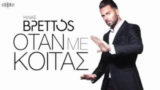 getlinkyoutube.com-Ηλίας Βρεττός - Όταν Με Κοιτάς - Official Audio Release