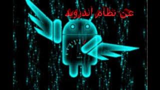 getlinkyoutube.com-8 حقايق مستحيل اغلبكم يعرفها عن نظام اندرويد|  Hakaig for Android