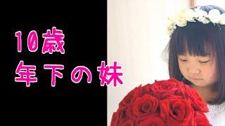 getlinkyoutube.com-【泣ける話 妹の結婚式】10歳年下の妹に縫ってやった妖精の衣装