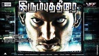 Irumbuthirai Teaser  Official | Review | Irumbu Thirai Official Teaser | Vishal Teaser | Arjun