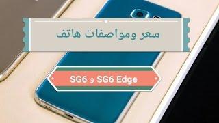 getlinkyoutube.com-سعر ومواصفات هواتف سامسونج الجديدة s6 & s6 Edge