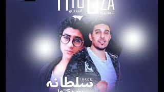اغنيه سلطانه بضحكتها    غناء    احمد اوزة و تيتو    توزيع احمد ابو ملك 2017