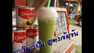 getlinkyoutube.com-ชาเขียวปั่น สูตรเข้มข้น - How to make green tea frappe.