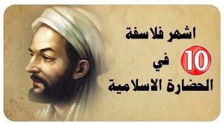 getlinkyoutube.com-اشهر 10 فلاسفة في الحضارة الاسلامية  توب تن
