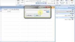 getlinkyoutube.com-الدرس الاول طريقة عمل علاقة علي برنامج Access
