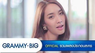 เพลงนิทรา - มิน พีชญา Ost.ล่ารักสุดขอบฟ้า [Official MV]