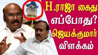 When Is H Raja Arrest ? Minister Jayakumar Comment Tamil News Tamil News Live