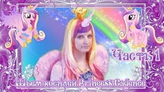 getlinkyoutube.com-Шьем косплей Princess Cadence (часть 1)