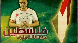 ألش خانة   فلسطين .. مين فينا اللي باع