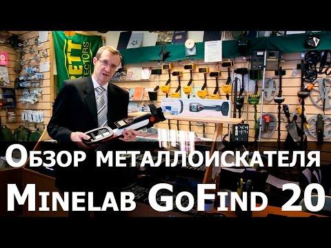 Minelab Go-Find 20