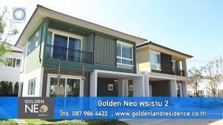 คลิปเยี่ยมชมโครงการ T.76 : Golden Neo พระราม 2